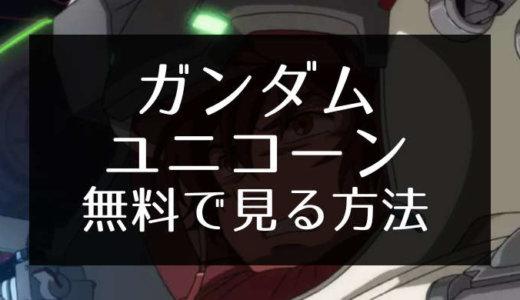 「ガンダム/ユニコーン」のフル動画を見る方法【高画質・広告なし】