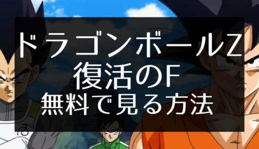 ドラゴンボールZ 復活のFのフル動画を見る方法【高画質・広告なし】