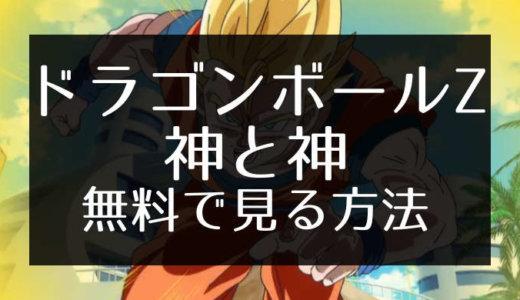 「ドラゴンボールZ 神と神」の動画を無料で見る方法【高画質・広告なし】