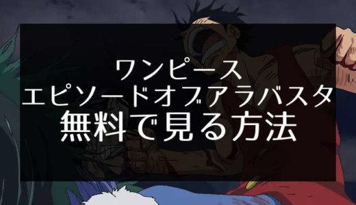 「ワンピース/アラバスタ編」の動画を無料で見る方法【高画質・広告なし】