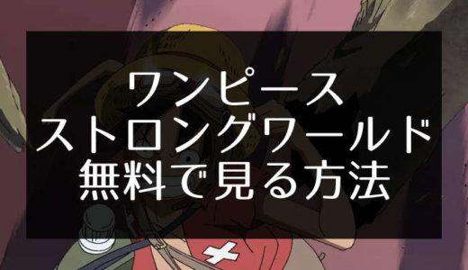 「ワンピース/ストロングワールド」の動画を無料で見る方法【高画質・広告なし】