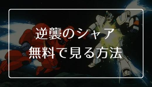 「逆襲のシャア」の動画を無料で見る方法【高画質・広告なし】
