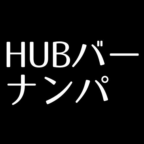 HUBバーでナンパに挑戦【特徴やナンパのコツを紹介】