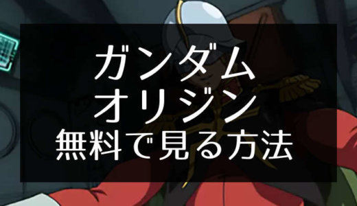 「ガンダム/オリジン」の動画を無料で見る方法【高画質・広告なし】