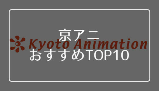 京アニのおすすめ作品TOP10【無料で見る方法も紹介】