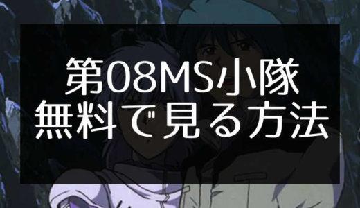 「第08MS小隊」の動画を無料で見る方法【高画質・広告なし】