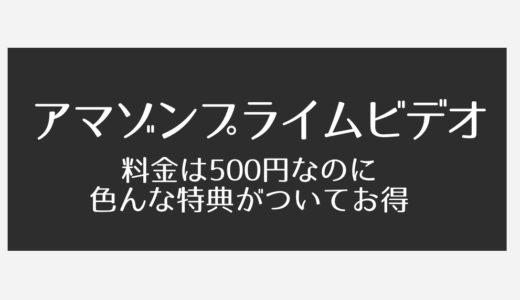 アマゾンプライムビデオの料金は500円なのに色んな特典がついてお得