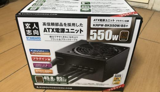 【玄人志向 KRPW-BK550/85+ レビュー】安価で接続しやすいPC電源