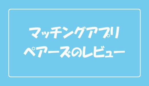 【ペアーズのレビュー】王道な恋愛マッチングアプリはどうなのか?