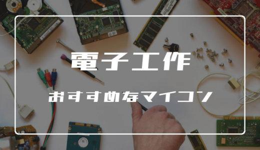 電子工作におすすめなマイコンを紹介【初心者でも扱いやすいのはどれ?】