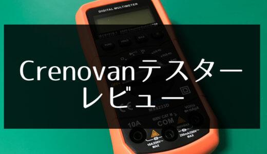 【Crenovanテスター レビュー】コンパクトで機能も満足!