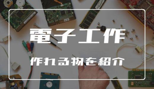 電子工作で作れるものを紹介【必要な知識や勉強する方法は?】