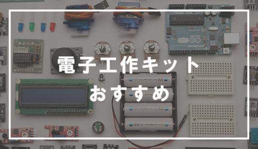 電子工作キットのおすすめをエンジニアが紹介【人生が豊かになる】