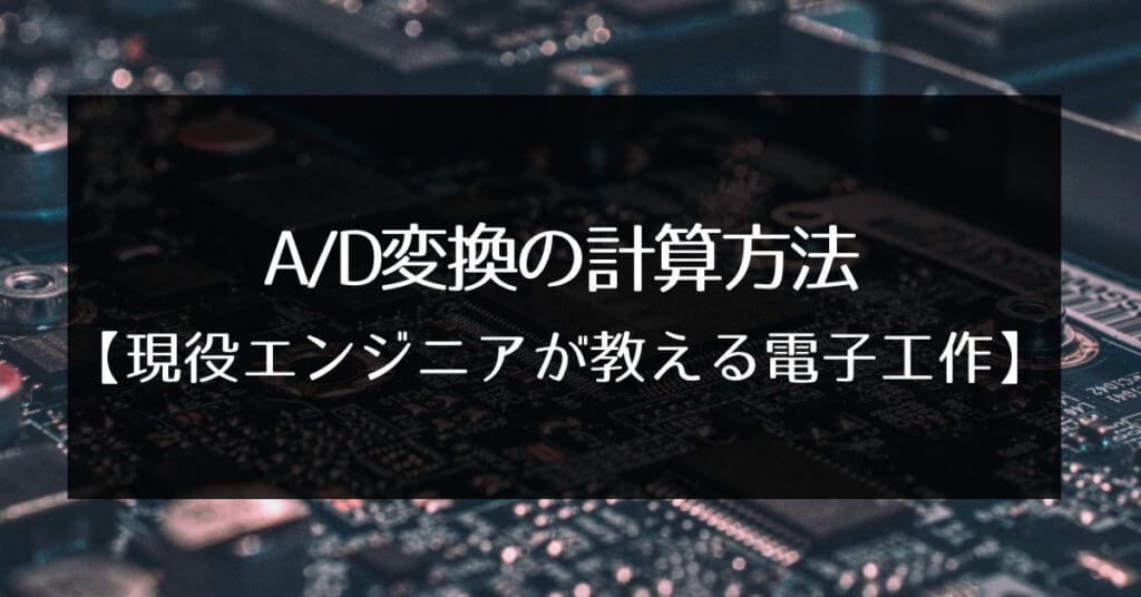 電子工作_A/D変換