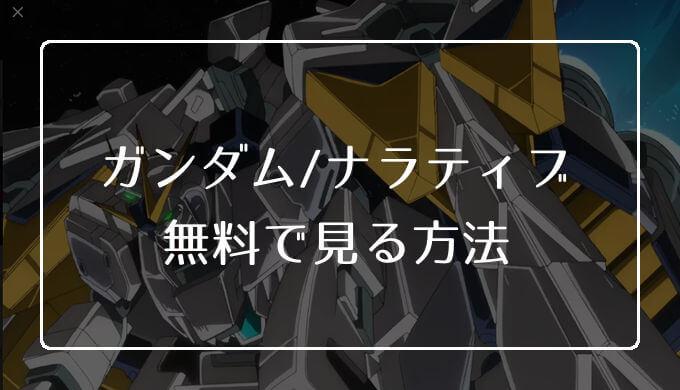 ガンダム ナラティブ 動画 人気の「機動戦士ガンダムNT」動画 121本