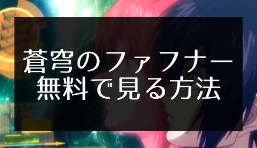 「蒼穹のファフナー」の動画を無料で見る方法【高画質・広告なし】