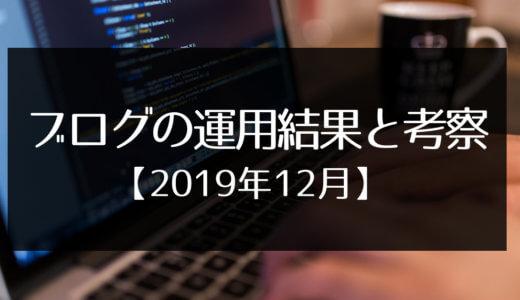 【2019年12月】ブログの運用結果と考察【6か月目】