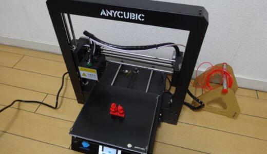 【Anycubic i3 Mega レビュー】コスパ良すぎて感動した【3Dプリンター】