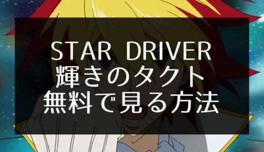 「STAR DRIVER 輝きのタクト」の動画を無料で見る方法【高画質・広告なし】