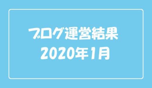 【2020年1月】ブログの運用結果と考察【7か月目】