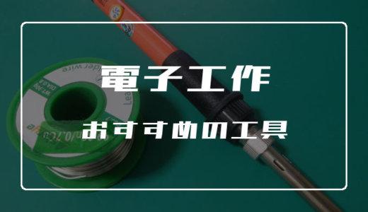 電子工作で使うおすすめの工具を紹介【初めてでも使いやすい】