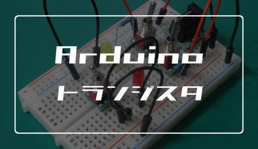 ArduinoとトランジスタでLEDを点灯させる方法【モータに応用可】