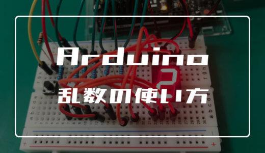 Arduinoで乱数を使ったサイコロを作り方【解説あり】