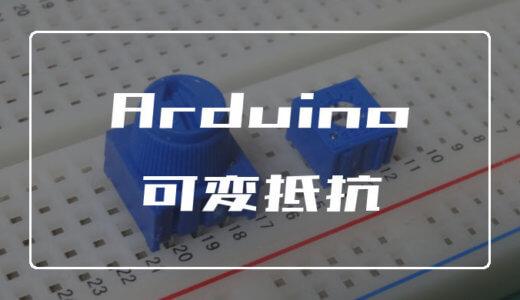 Arduinoと可変抵抗を使いこなす方法【LEDやモータを操る】
