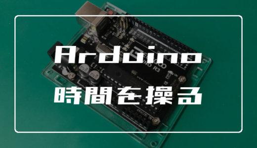 Arduinoで時間計測や割り込みを行う方法【ディレイなしで】