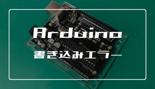Arduinoの書き込みエラー時に確認したいポイント 【ステップごとに紹介】