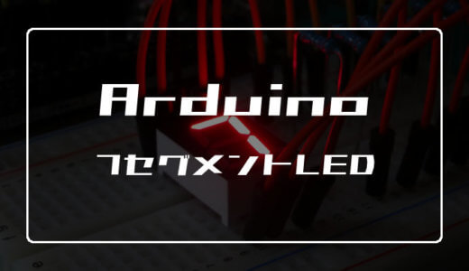 Arduinoで7セグメントLEDを使う方法【数字や文字を表示】