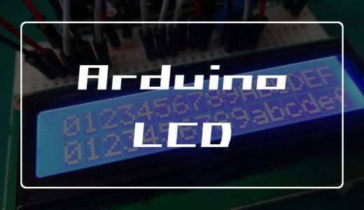 ArduinoでLCDを使う方法【文字列を表示可能】