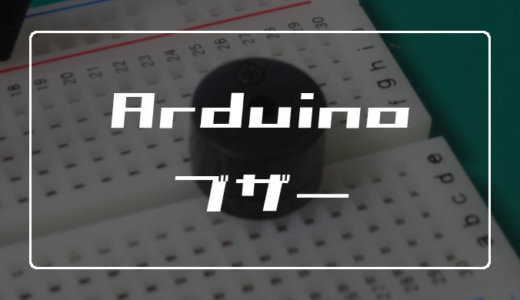 Arduinoでブザーから音を出す方法【音程や音量を調整可能】