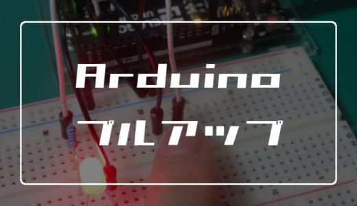 Arduinoのプルアップ機能とは【どういった時に使うのか?】