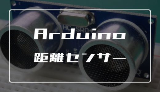 Arduinoで距離センサーを使う方法【超音波を利用する】