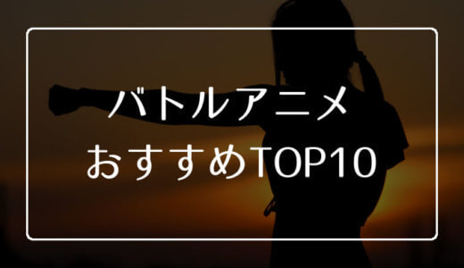 バトルアニメのおすすめTOP10【無料で動画を見る方法も紹介】