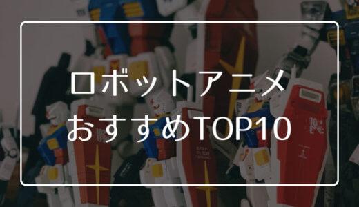 ロボットアニメのおすすめTOP10【無料で動画を見る方法も紹介】