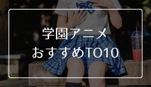 学園アニメおすすめTOP10【無料で見る方法もセットで紹介】