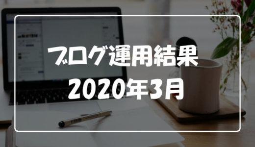 【2020年3月】ブログの運用結果と考察【9か月目】