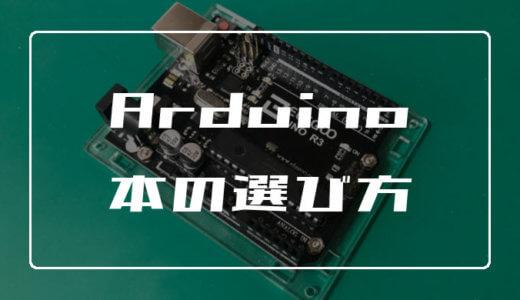 Arduinoの勉強に役立つ本の選び方【現役エンジニアが解説】