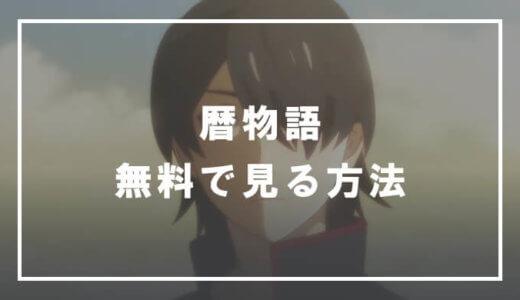 「暦物語」の動画を無料で見る方法【高画質・広告なし】