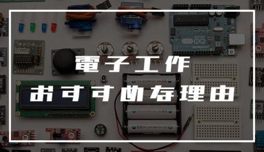 エンジニアの僕が電子工作をおすすめする理由【将来役に立つことばかり】