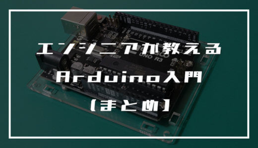 エンジニアが教えるArduino入門講座のまとめ【解説動画付き】