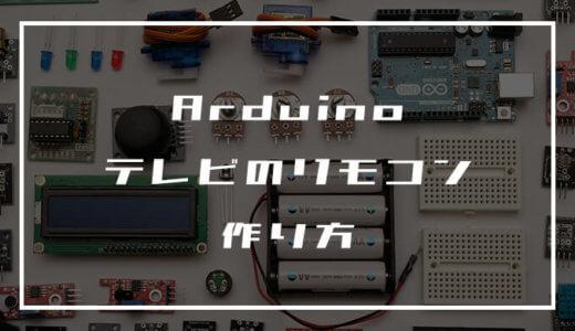 Arduinoでテレビのリモコンを作る方法