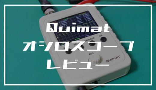 【Quimat Q15001 レビュー】はじめてのオシロスコープにおすすめ